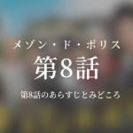 メゾン・ド・ポリス|8話ドラマ動画無料視聴はこちら【3/1放送】