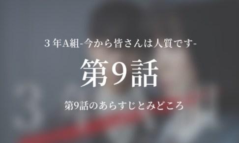 3年A組-今から皆さんは、人質です|9話ドラマ動画無料視聴はこちら【3/3放送】