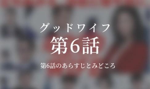 グッドワイフ|6話ドラマ動画無料視聴はこちら【2/17放送】
