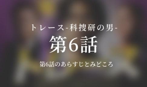 トレース-科捜研の男-|6話ドラマ動画無料視聴はこちら【2/11放送】