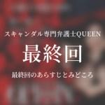 スキャンダル専門弁護士QUEEN 最終回10話ドラマ動画無料視聴はこちら【3/14放送】