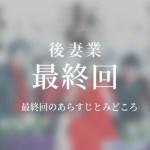 後妻業|最終回ドラマ動画無料視聴はこちら【3/19放送】
