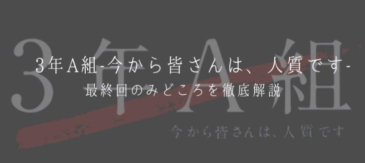 ドラマ3年A組の最終回のみどころ