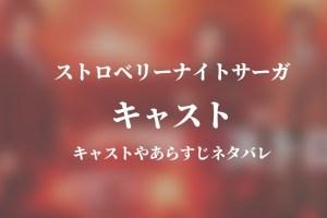 ストロベリーナイトサーガ|キャストやあらすじネタバレはこちら【4月11日放送開始】