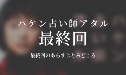 ハケン占い師アタル|最終回9話ドラマ動画無料視聴はこちら【3/14放送】