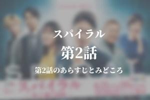 スパイラル|2話ドラマ動画無料視聴はこちら【4月22日放送】