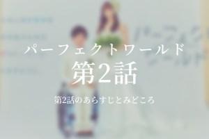 パーフェクトワールド|2話ドラマ動画無料視聴はこちら【4月23日放送】