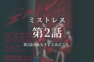 ミストレス|2話ドラマ動画無料視聴はこちら【4月26日放送】