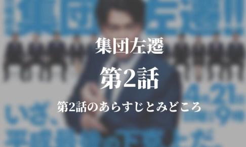 集団左遷|2話ドラマ動画無料視聴はこちら【4月28日放送】