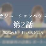 ラジエーションハウス 2話ドラマ動画無料視聴はこちら【4月15日放送】