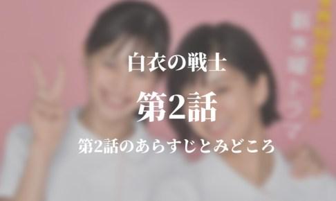 白衣の戦士|2話ドラマ動画無料視聴はこちら【4月17日放送】