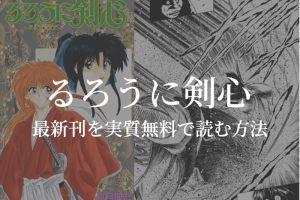 【完結28巻】漫画『るろうに剣心』を合法的に実質無料で読む方法を紹介する