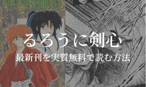 【全28巻】漫画『るろうに剣心』を実質無料で読む方法を紹介する