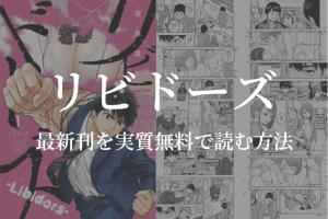 【最新刊3巻】漫画『リビドーズ』を合法的に実質無料で読む方法を紹介する