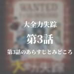 大全力失踪|第3話ドラマ動画無料視聴はこちら【4月21日放送】