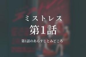 ミストレス|1話ドラマ動画無料視聴はこちら【4月19日放送】