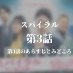 スパイラル|3話ドラマ動画無料視聴はこちら【4月29日放送】