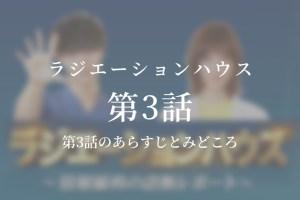 ラジエーションハウス|3話ドラマ動画無料視聴はこちら【4月22日放送】