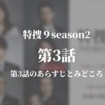 特捜9season2|3話ドラマ動画無料視聴はこちら【4月24日放送】