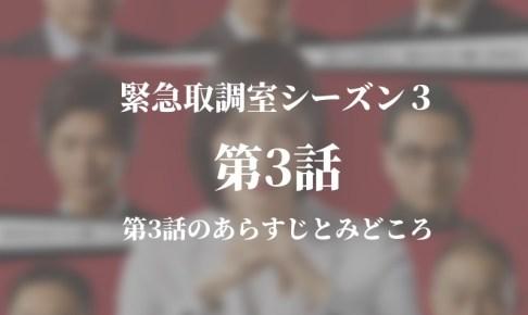 緊急取調室シーズン3|3話ドラマ動画無料視聴はこちら【4月25日放送】