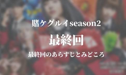 賭ケグルイseason2|最終回ドラマ動画無料視聴はこちら【4月30日放送】