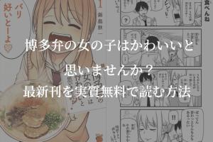 【完結2巻】漫画『博多弁の女の子はかわいいと思いませんか?』を合法的に実質無料で読む方法を紹介する