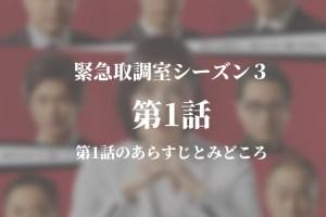 緊急取調室シーズン3|1話ドラマ動画無料視聴はこちら【4月11日放送】