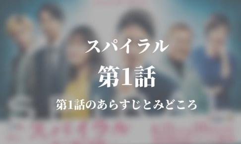 スパイラル|1話ドラマ動画無料視聴はこちら【4月15日放送】