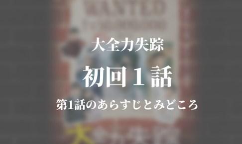 大全力失踪|初回1話ドラマ動画無料視聴はこちら【4月7日放送】