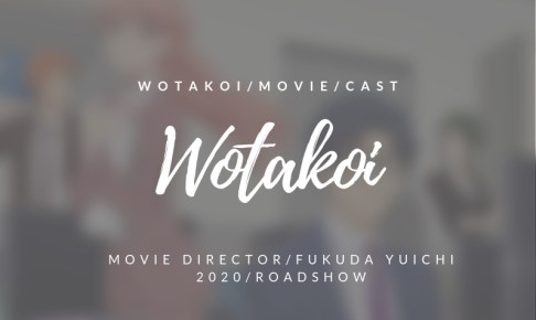 【最新予想】映画『ヲタクに恋は難しい』実写キャストを原作キャラと比較してみた。