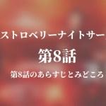 ストロベリーナイトサーガ|8話ドラマ動画無料視聴はこちら【5月30日放送】