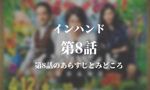 インハンド|8話ドラマ動画無料視聴はこちら【5月31日放送】