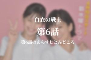 白衣の戦士 6話ドラマ動画無料視聴はこちら【5月22日放送】