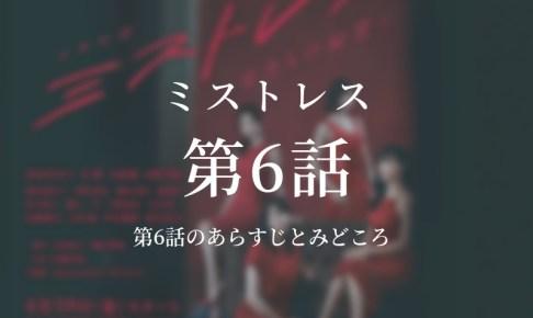ミストレス|6話ドラマ動画無料視聴はこちら【5月24日放送】