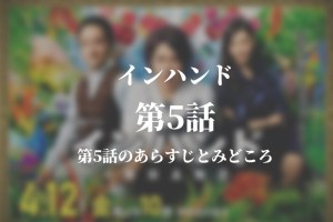 インハンド|5話ドラマ動画無料視聴はこちら【5月10日放送】