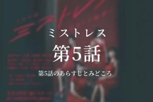 ミストレス|5話ドラマ動画無料視聴はこちら【5月17日放送】