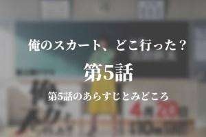 俺のスカート、どこ行った?(俺スカ)|5話ドラマ動画無料視聴はこちら【5月18日放送】
