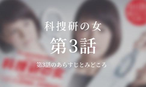 科捜研の女|3話ドラマ動画無料視聴はこちら【5月2日放送】