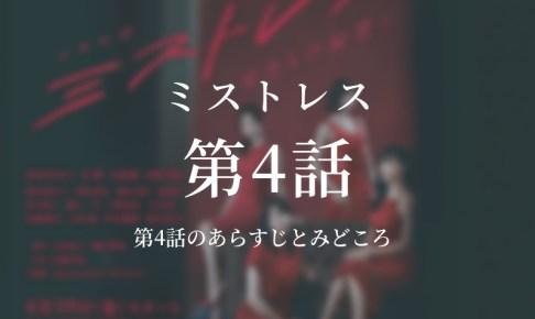 ミストレス|4話ドラマ動画無料視聴はこちら【5月10日放送】