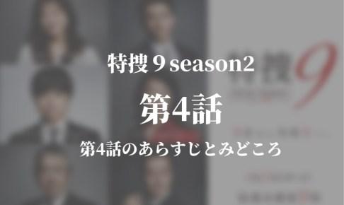特捜9season2|4話ドラマ動画無料視聴はこちら【5月1日放送】
