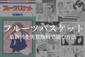 【完結23巻】漫画『フルーツバスケット』を合法的に実質無料で読む方法を紹介する