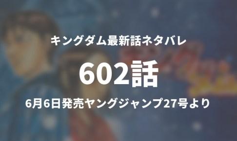 【1分解説】今週のキングダム602話ネタバレ考察「朱海平原の最後の戦いの幕が上がる!」