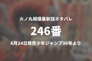 火ノ丸相撲246番ネタバレ「鬼丸と冴ノ山の死闘の決着が遂に!」【今週の1分解説】