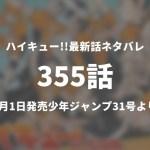 """ハイキュー!!355話ネタバレ「マイナス・テンポ+""""ドン""""ジャンプは成功するか?」【今週の1分解説】"""