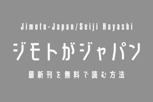 【最新刊6巻】漫画『ジモトがジャパン』を実質無料で読む方法を紹介する