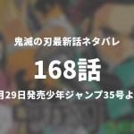 鬼滅の刃168話ネタバレ「実弥が柱になった経緯」【今週の1分解説】