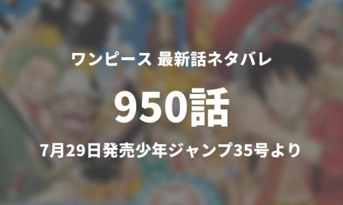 ワンピース950話ネタバレ「兵どもが夢」【今週の1分解説】
