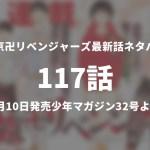 東京卍リベンジャーズ117話ネタバレ「再会したタケミチに、マイキーが衝撃の一言を言い放つ!」【今週の1分解説】