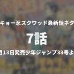 トーキョー忍スクワッド7話ネタバレ「パピヨンの忍術が明らかに!」【今週の1分解説】
