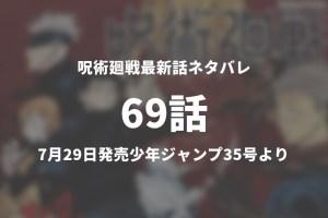 呪術廻戦69話ネタバレ「黒井が囚われの身に!」【今週の1分解説】